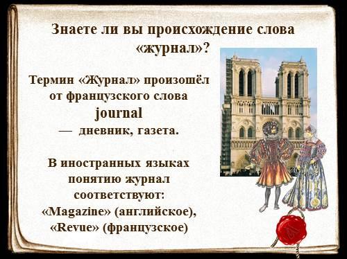 История создания первого журнала,создания первого журнала