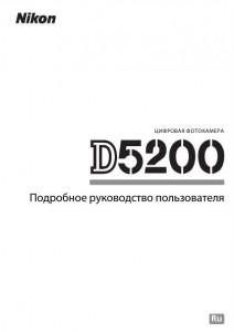 Никон д 5200 инструкция