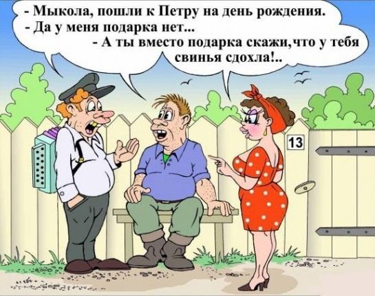 анекдоты свежие смешные про мужа и жену