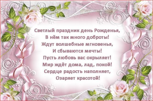 картинка +с днем рождения женщине со стихами