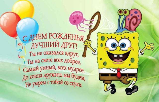 поздравления +с днем рождения мужчине прикольные картинки