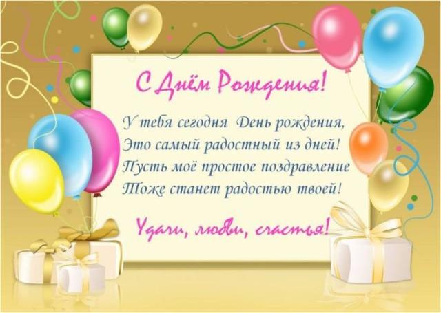 красивые открытки +с днем рождения