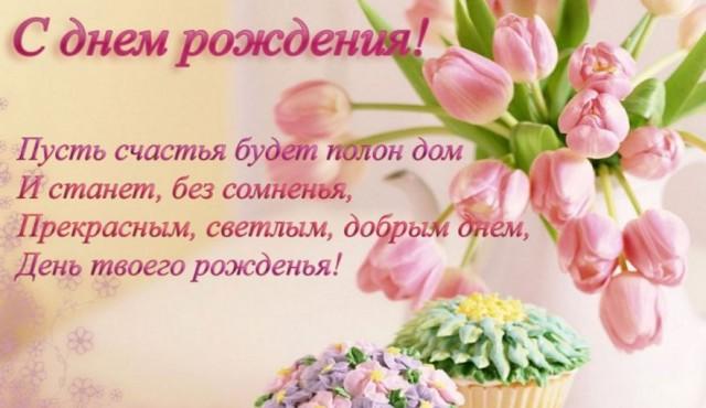 поздравления +с днем рождения картинки