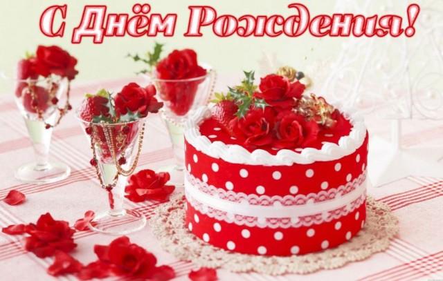 поздравление +с днем рождения картинки красивые