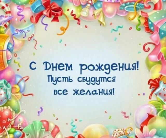 поздравления +с днем рождения женщине +в картинках
