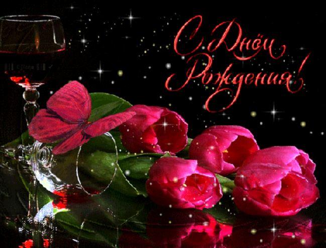 красивые открытки с днем рождения женщине цветы