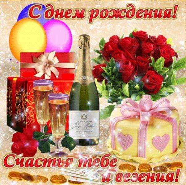 открытки поздравления с днем рождения