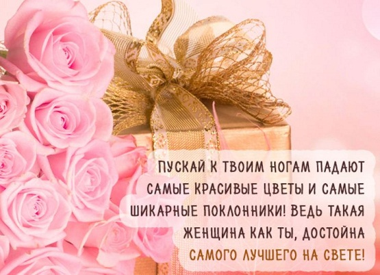 Стихи с днём рождения женщине короткие красивые рекомендации