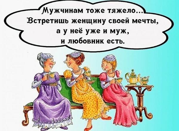 Анекдоты Про Мужчин И Женщин
