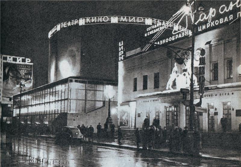 1880 года 20 октября открылся Московский цирк на Цветном бульваре