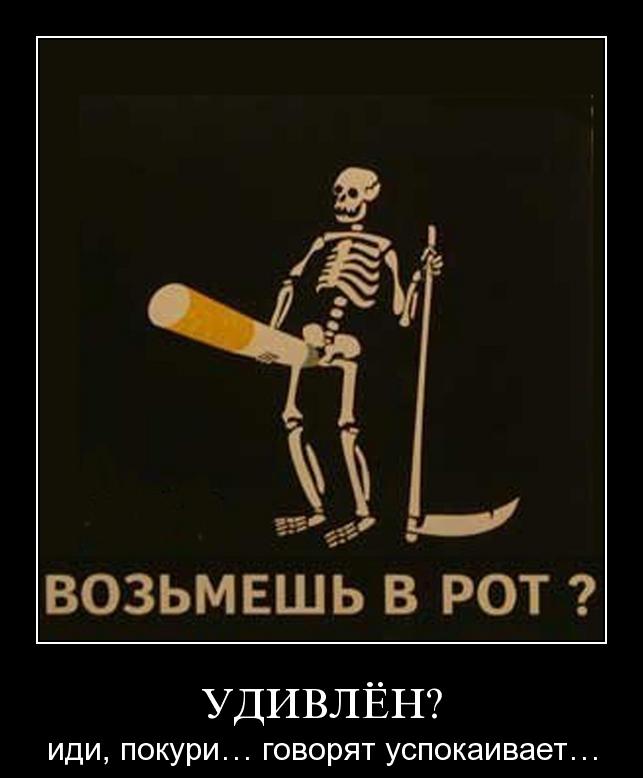 Если от курения плюсы