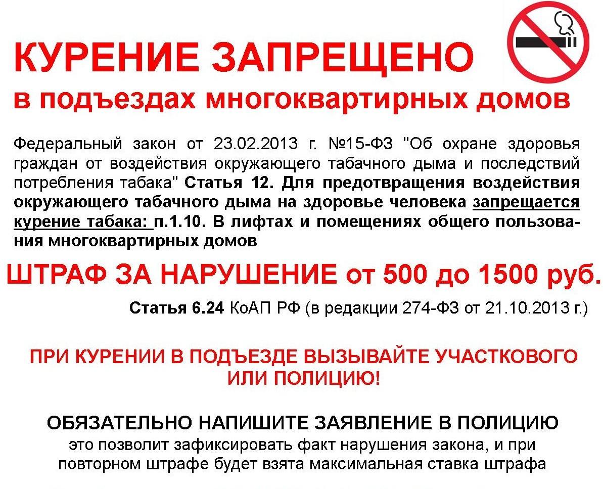 курение вредит вашему здоровью