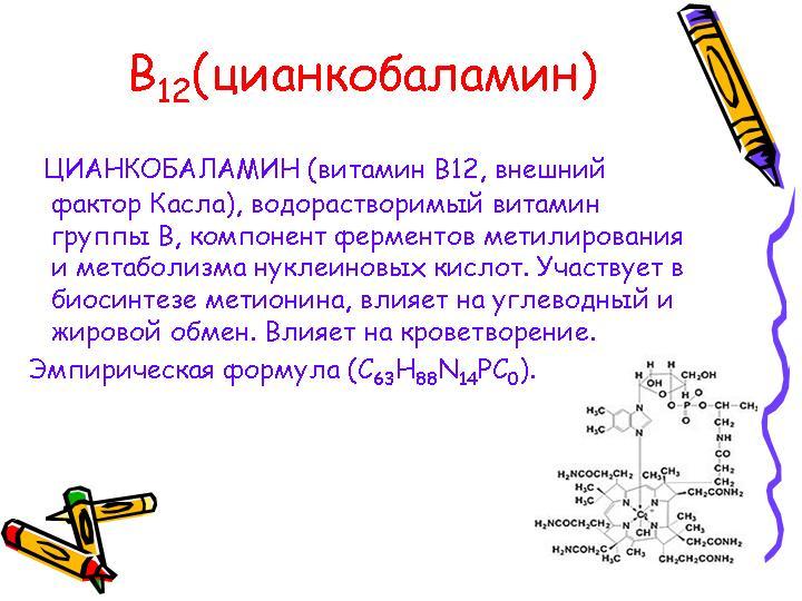 польза витамина б12