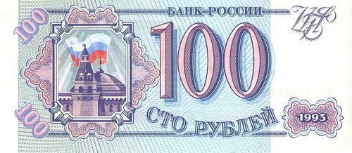 курса доллара в России,курс доллара в 1993 году в России, история изменения курса доллара,история динамики курса доллара,курс доллара 1997 год Россия   график,курс доллара в 2016 году в россии,прогноз курса доллара 2016 года