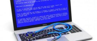 Почему выскакивает синий экран смерти,почему появляется синий экран смерти,почему вылез синий экран смерти,почему вылетает синий экран смерти,почему выходит синий экран смерти,почему возникает синий экран смерти