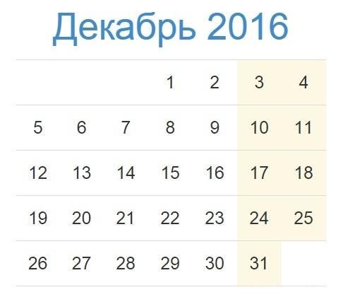 НОВОГОДНИЕ КАНИКУЛЫ 2017 ГОДА СКОЛЬКО ДНЕЙ