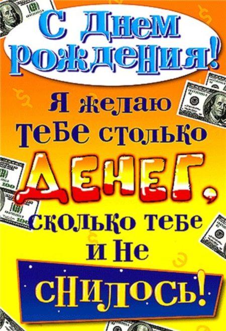 открытка к дню рождения мужчине бесплатно