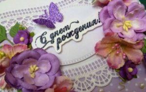 открытка с днём рождения женщине в стихах красивые
