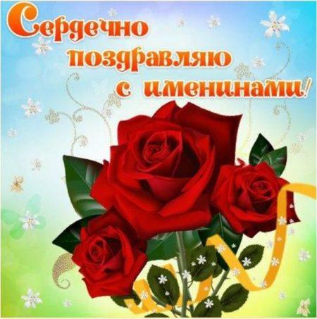 Поздравить с днём рождения красиво.