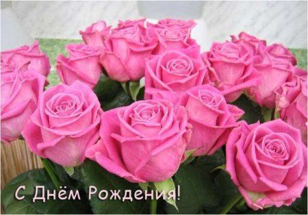поздравление с днём рождения женщине