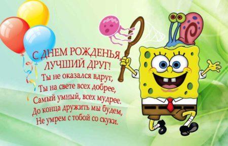 поздравления с днем рождения мужчине прикольные картинки