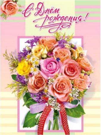 открытка с днем рождения женщине в стихах