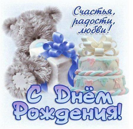 поздравление день рождение женщина