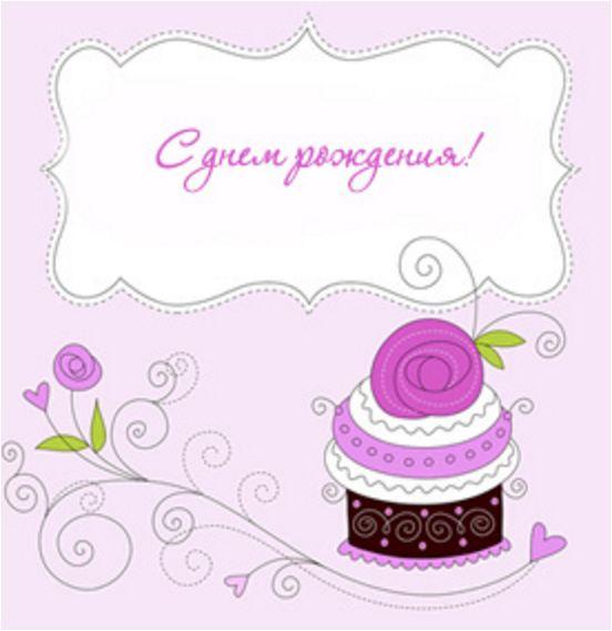 Для печати открытка с днем рождения, день рождения