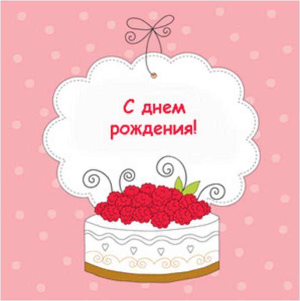 Сделать, для печати открытка с днем рождения