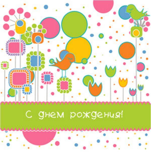с днем рождения картинки красивые +с надписями
