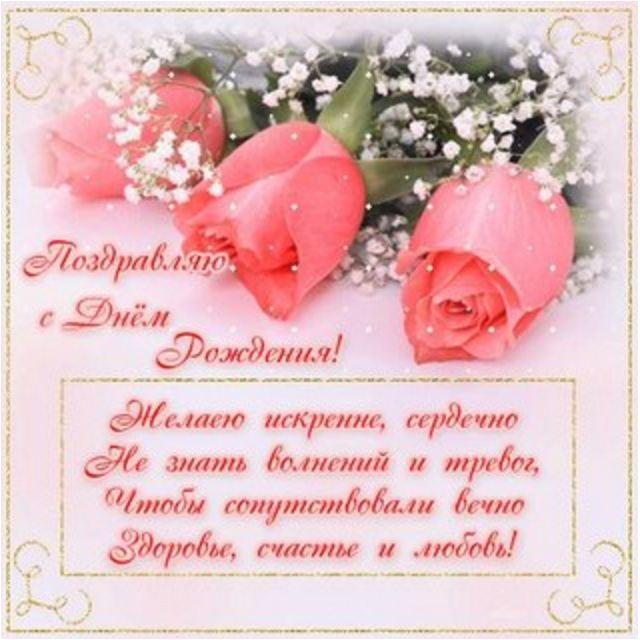поздравления +с днем рождения женщине