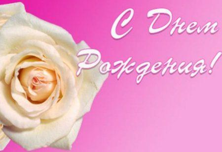 открытки с днём рождения женщине прикольные и красивые с пожеланиями