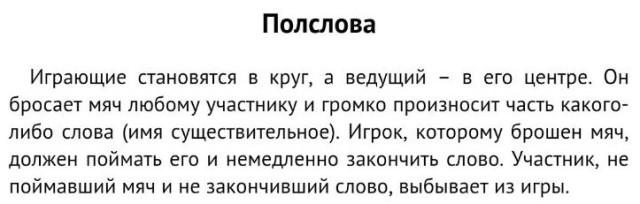 конкурсы +на новогодний корпоратив