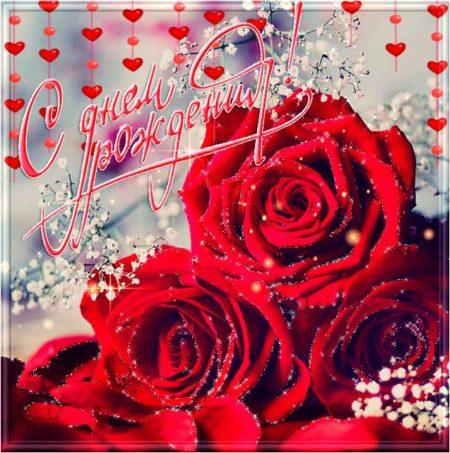 Картинки с днем рождения красивые поздравления открытки