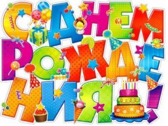 поздравить с днём рождения женщину красиво в стихах прикольно очень красиво