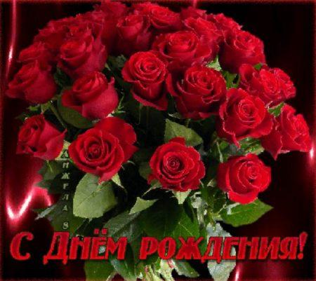 хорошие поздравления с днем рождения женщине в стихах красивые