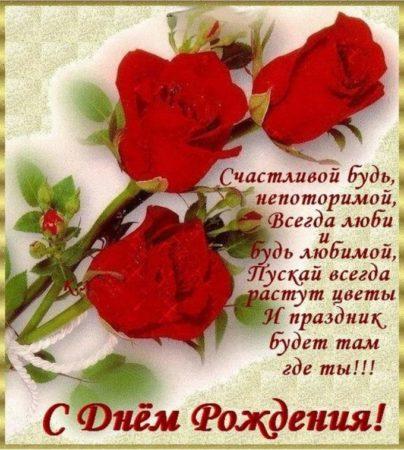 Пожелания с днём рождения женщине красивые в стихах.