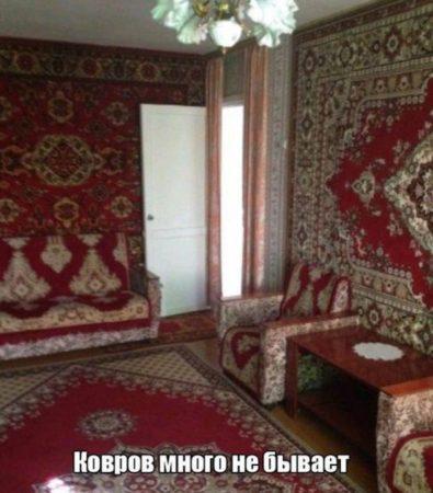 ковры смешные с надписями про жизнь со смыслом