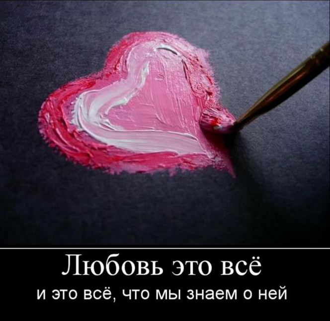 Картинки красивая любовь с надписями со смыслом, колли открытки февраля