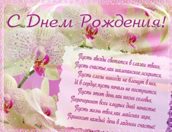 поздравления с днем рождения открытки со стихами