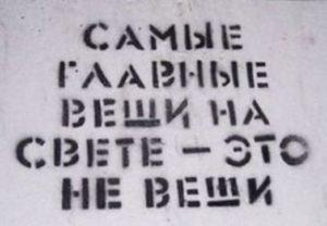 смешные надписи про жизнь