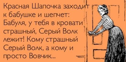 анекдоты про вовочку пошлые с матом читать бесплатно