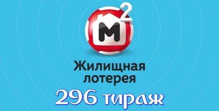 жилищная лотерея 296 тираж смотреть