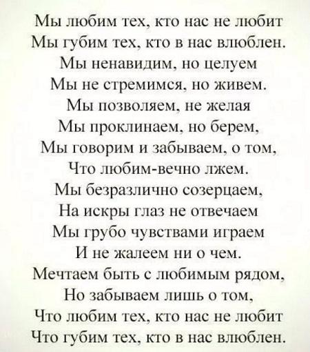 Читать красивые стихи про жизнь со смыслом грустные до слез про любовь