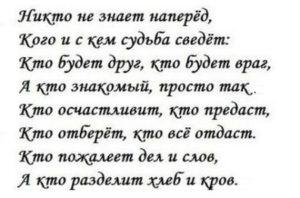 красивые стихи о любви и жизни со смыслом известных поэтов