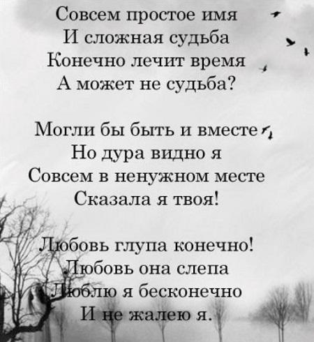 Самые лучшие стихи о любви до слез
