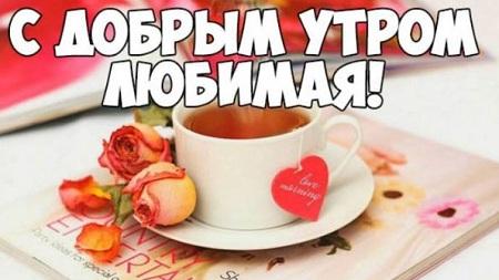 позитив доброе утро любимой девушке
