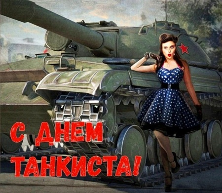 праздник у танкистов