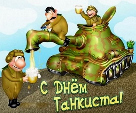 день танкиста какого числа в россии
