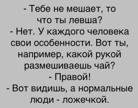 Новый анекдот из России
